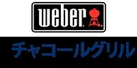 Weber チャコールグリル