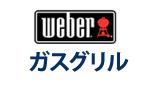 Weber ガスグリル