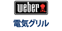 Weber 電気グリル