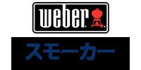 Weber スモーカー