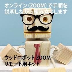 ウッドロボット ZOOM リモート用キット