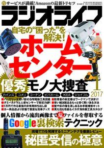 雑誌「ラジオライフ」最新号に掲載されました!