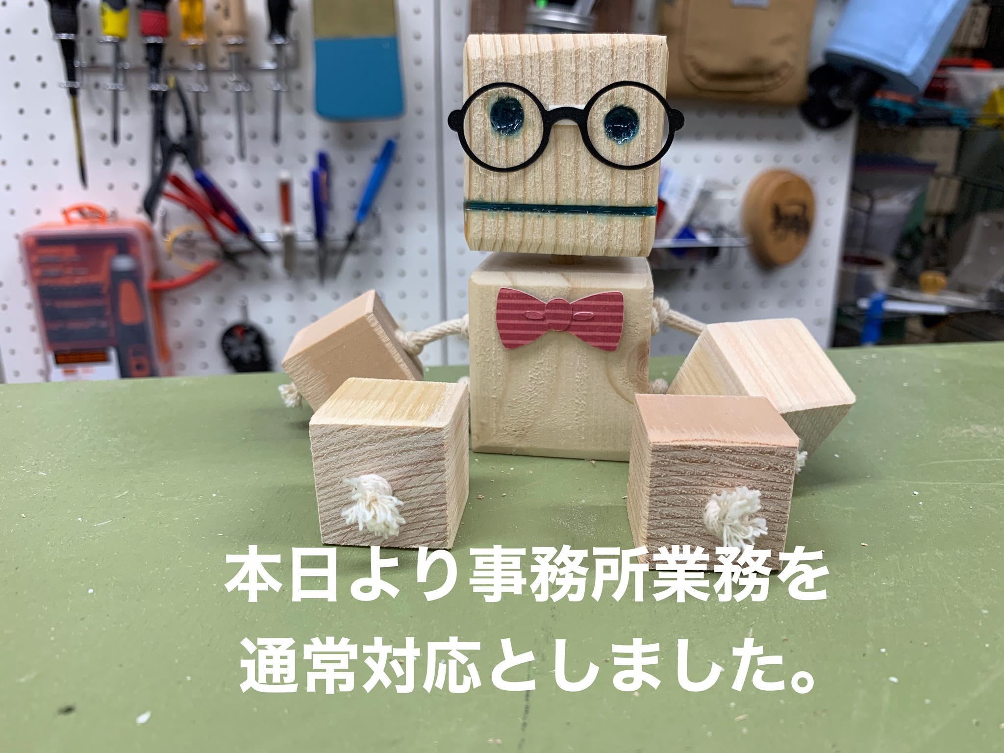 ウッドロボット