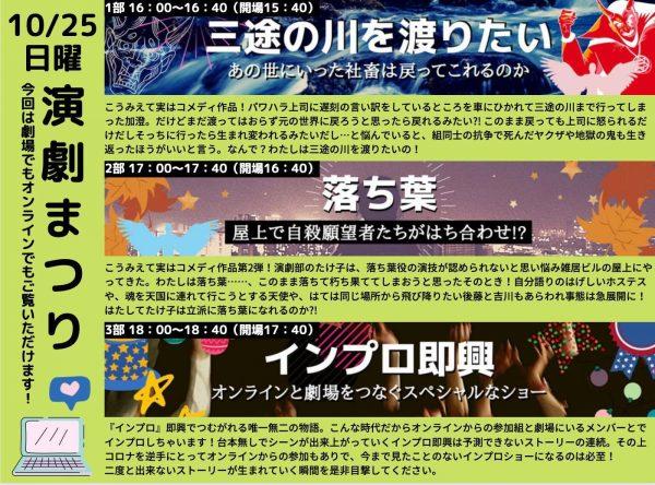 オンライン公演