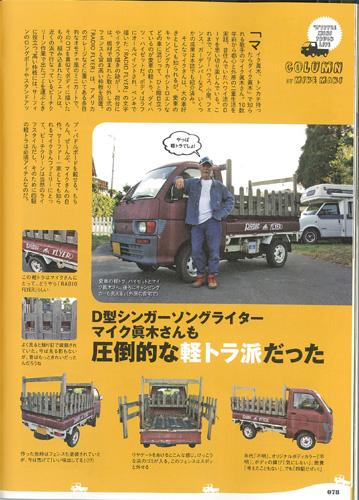 ドゥーパ98号2月号「DIYだからできる!男のガレージ作り」