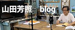 山田芳照blog