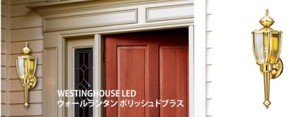 WESTINGHOUSE LEDウォールランタン ポリッシュドブラス