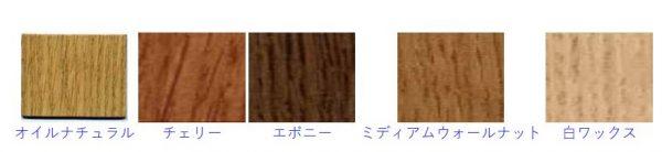 ワトコオイルお試しセット(5色入り)