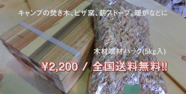 木材端材パック