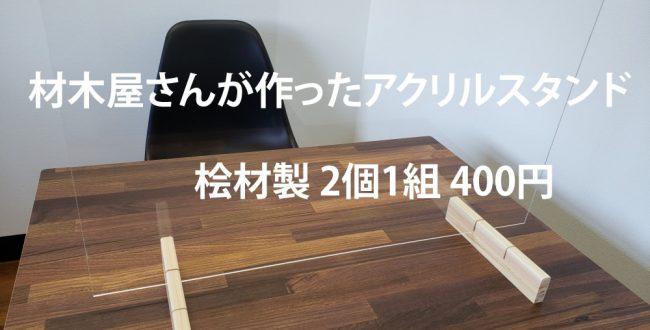 木材屋さんが作ったアクリル板用桧スタンド